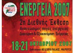 Συμμετοχή στην έκθεση Ενέργεια 2007