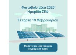 Φωτοβολταϊκά 2020: Ημερίδα στην Αίγλη Ζαππείου στις 19/02